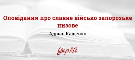 Богданко читати скорочено онлайн