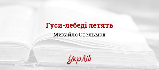 Готовий читацький щоденник укрансько лтератури 10 клас