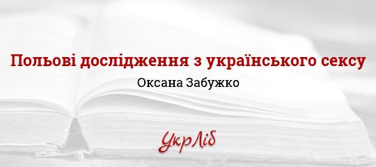 Оксана забужко польові дослідження з українського сексу читати онлайн