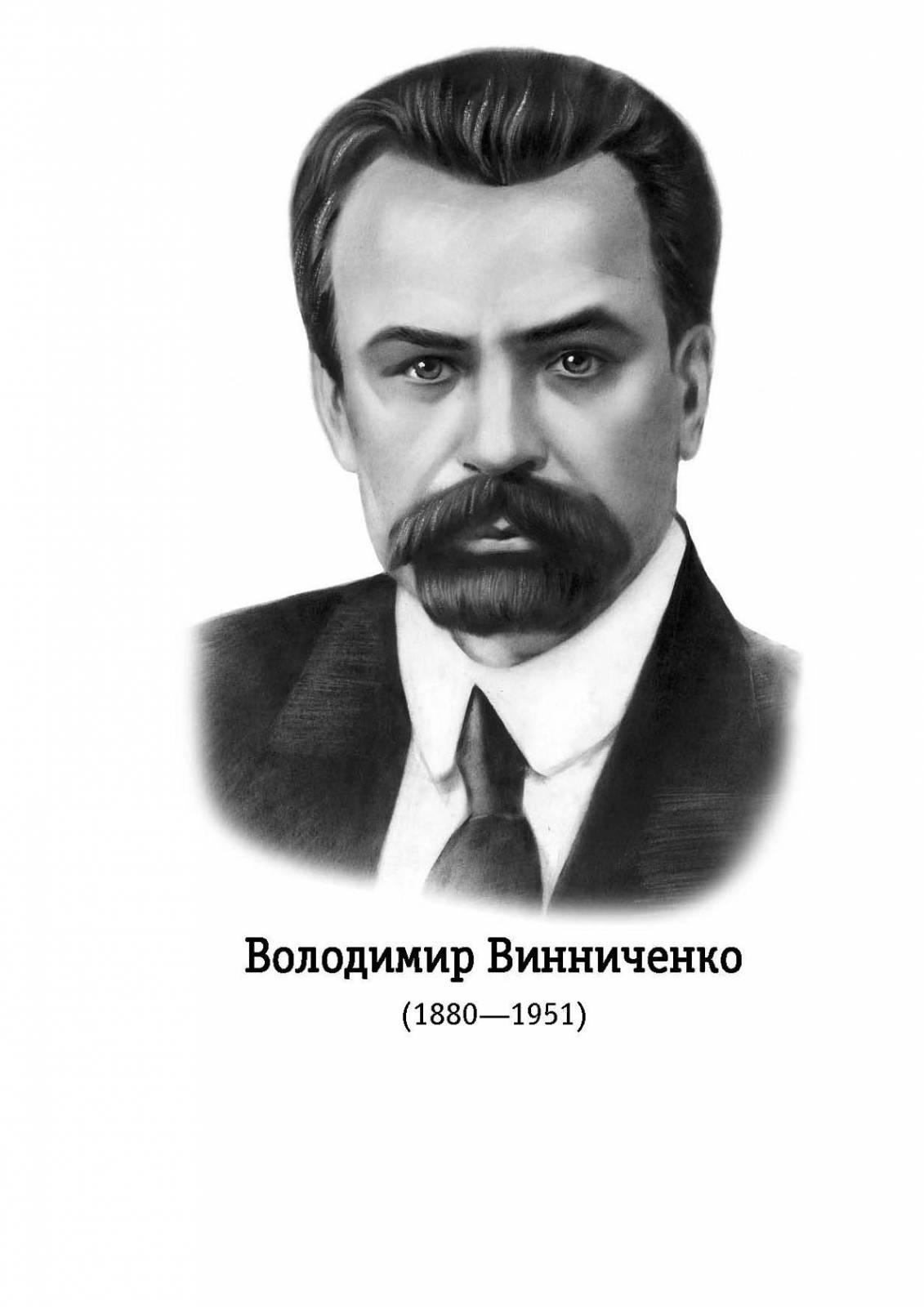 Момент — Володимир Винниченко, читати повністю текст твору онлайн. УкрЛіб : Українська Бібліотека