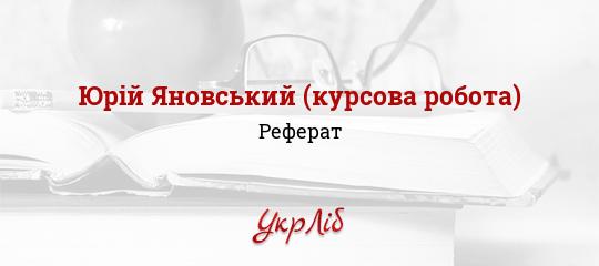 Юрій Яновський курсова робота реферат на тему  Юрій Яновський курсова робота реферат на тему