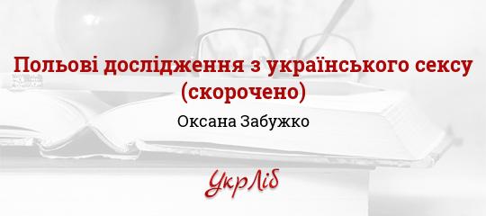 Польові дослідження українського сексу переказ