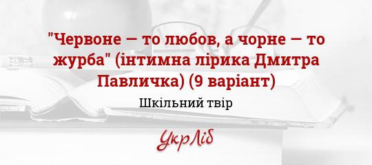 Дмитро павличко два кольори реферат 4179