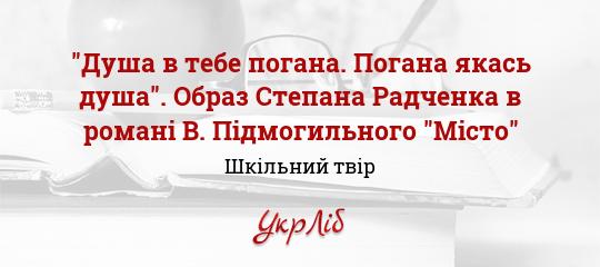 Образ Степана Радченка в романі В. Підмогильного