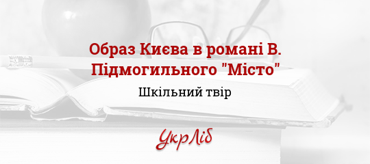 Образ Києва в романі В. Підмогильного